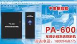 PA-600,车牌识别停车场系统,免取卡停车场系统,不停车收费
